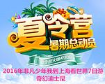 郑州暑期研学夏令营_郑州到华东夏令营