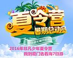 郑州暑期夏令营_郑州到厦门去看海7日游夏令营