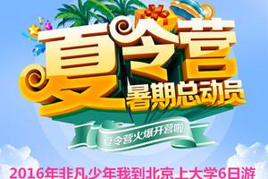2019年郑州夏令营_郑州去北京夏令营6日游