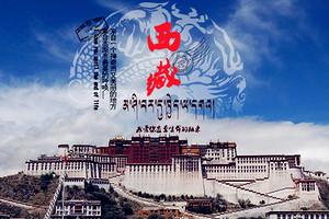 郑州到西藏旅游团_西藏品质纯玩双卧11日旅游攻略