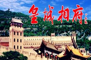 郑州到平遥古城两日游旅游团_平遥古城乔家大院皇城相府旅游攻略