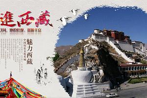 郑州到西藏旅游报价_郑州去西藏拉萨全线12日游