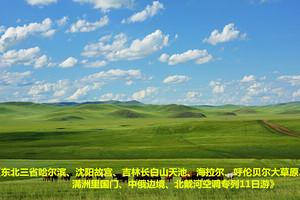 郑州出发到东北专列11日游_从郑州去东北专列旅游团