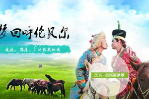 郑州直飞海拉尔呼伦贝尔草原双飞5日游_呼伦贝尔大草原旅游团