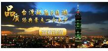 郑州到台湾直飞旅游