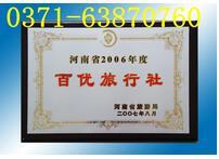 川馨国际旅行社