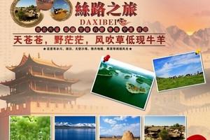 郑州到西北旅游_嘉峪关、敦煌、天池、吐鲁番、喀纳斯三卧12日