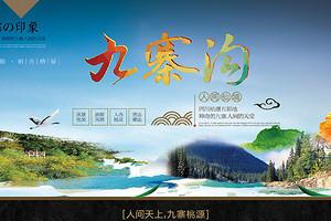 郑州出发到成都九寨黄龙熊猫乐园、峨眉山、乐山双卧十日游旅游团