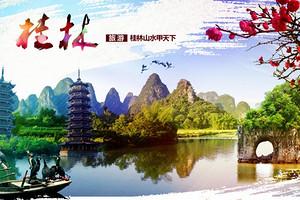 郑州到桂林旅游报价_郑州到桂林旅游攻略_桂林双高四日游
