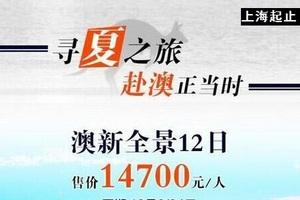 澳新旅游报价_北京到澳大利亚+新西兰十二日游