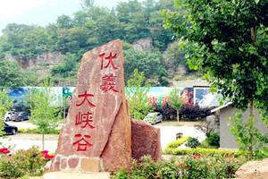 郑州出发到伏羲山大峡谷一日游旅游攻略_伏羲大峡谷旅游报价