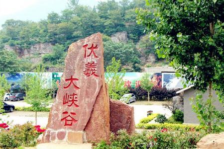 北京出发到伏羲山大峡谷一日游旅游攻略_伏羲大峡谷旅游报价