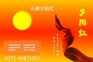 郑州出发到云贵夕阳红双卧10日游报价_云贵夕阳红旅游攻略