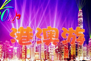 郑州出发到港澳双飞5日游旅游报价_香港迪士旅游攻略_港澳游