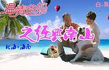 国庆节旅游攻略_郑州到广西、北海、海南双卧八日游夕阳红全陪团
