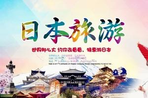 郑州出发到日本全景7日旅游团(阪东往返)_日本旅游攻略