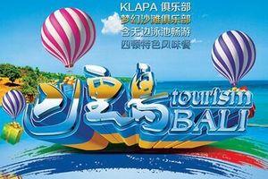 郑州去巴厘岛旅游团_郑州直飞新加坡+巴厘岛八天六晚魅力游