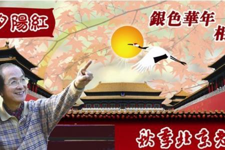 郑州出发到北京夕阳红双卧5日游旅游团_老来乐超值夕阳红报价