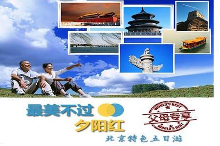 郑州到北京双卧5日游夕阳红旅游团_北京夕阳红旅游团有哪些
