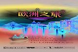 郑州出发到欧洲旅游团 郑州去欧洲4国12日游报价
