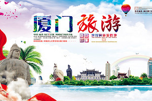 郑州出发到厦门双飞5日旅游报价_厦门旅游攻略''嗨翻一厦''