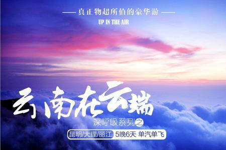 郑州出发到云南三飞6日游旅游团_郑州到昆明旅游价格