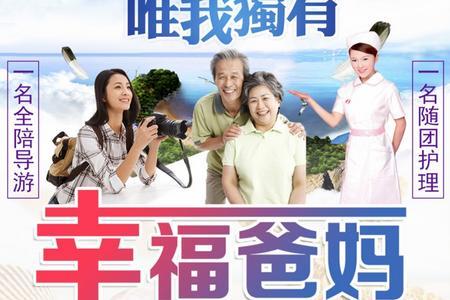 北京出发到海南夕阳红双飞5日游报价_幸福爸妈海南旅游攻略