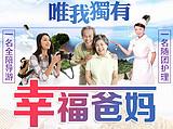 郑州出发到海南夕阳红双飞5日游报价_幸福爸妈海南旅游攻略