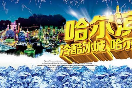 郑州出发到哈尔滨、雪乡双卧7日游旅游攻略_哈尔滨旅游报价