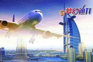 迪拜旅游报价_北京直飞迪拜六日游