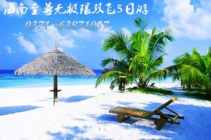 海南双飞5日游旅游报价_郑州到海南旅游团_海南旅游攻略
