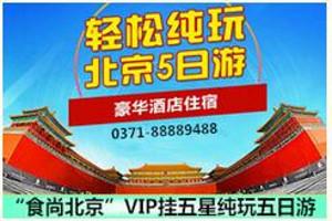 郑州到北京旅游_北京5日游旅游团(全陪团)