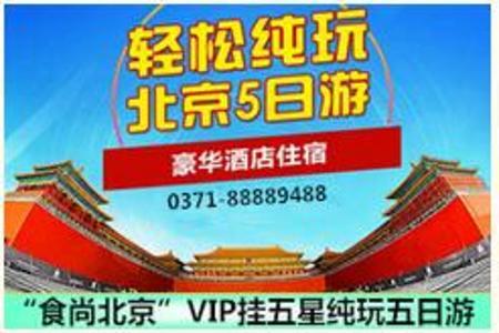 郑州到北京5日游报价(长城 故宫 天坛 颐和园)