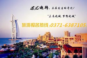 郑州出发到迪拜3晚6天旅游团_郑州到迪拜旅游多少钱