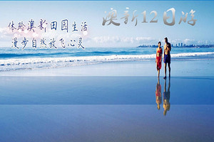 北京出发到澳新12日川馨旅游网_澳新双世界12日游多少钱