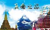 云南旅游报价_北京到昆明、芒市、腾冲、瑞丽四飞六日游