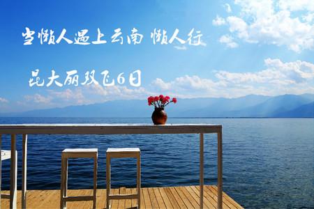 郑州出发到云南双飞6日游_懒人行云南旅游报价_云南旅游攻略