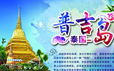普吉岛旅游报价_普吉岛旅游攻略_郑州直飞普吉六天五晚