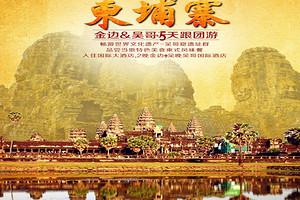 郑州出发到柬埔寨4晚5天多少钱_郑州到柬埔寨吴哥窟旅游团