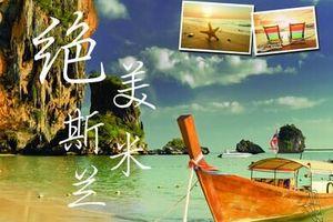 泰国斯米兰旅游攻略_郑州到泰国斯米兰、甲米4晚6日游