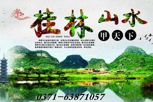 郑州出发到桂林双飞5日游旅游团_桂林洞天福地旅游报价