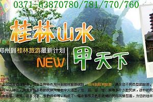 桂林旅游攻略_桂林旅游双卧报价_郑州到桂林双卧五日游