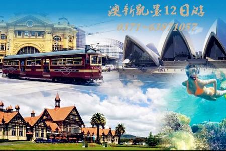 郑州到澳新凯墨12日游多少钱_郑州出发到澳新凯墨旅游团