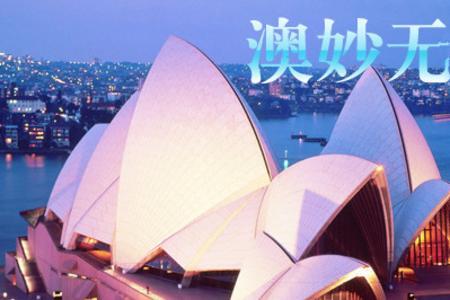北京出发到澳洲7日川馨旅游网_澳大利亚旅游报价