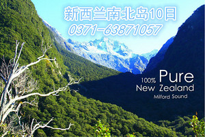 郑州出发到新西兰南北岛10日旅游团_新西兰旅游多少钱