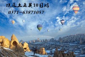 郑州去埃及土耳其10日旅游报价_郑州旅行到埃及土耳其旅游价格