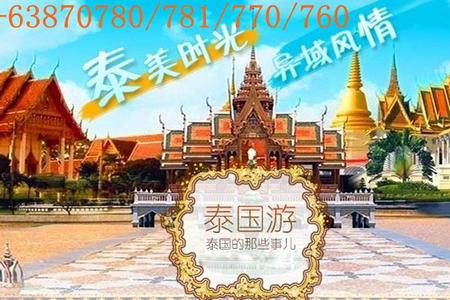 郑州去泰国双飞6日游_泰国沙美岛旅游团