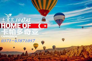 土耳其旅游报价_郑州去土耳其旅游10日游攻略