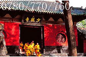 少林寺旅游报价_少林寺旅游攻略_郑州到少林寺一日游