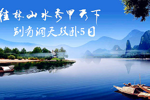 郑州出发到桂林双卧5日多少钱_桂林旅游攻略_郑州到桂林旅游团